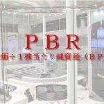 PBR(株価純資産倍率)とは