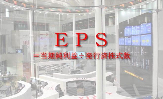 EPS(1株当たり利益)ってどんな指標なの?