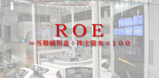 ROE(株主資本利益率)ってどんな指標なの?