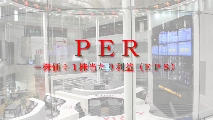 PER(株価収益率)とは