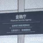 株式市場を規制する金融商品取引法