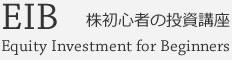 株初心者の投資講座